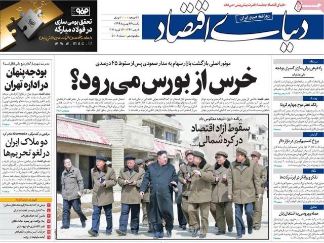 تیتر روزنامه های 26 بهمن 1399