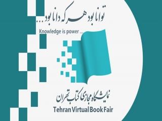 گزارشی از نمایشگاه مجازی کتاب