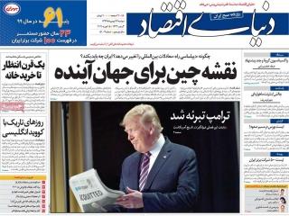 تیتر روزنامه های 27 بهمن 1399