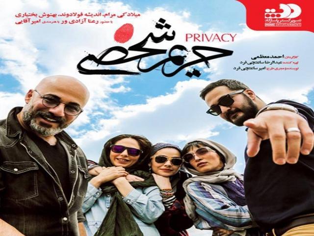 نقد فیلم حریم شخصی به قلم چکاوک شیرازی