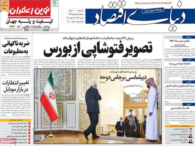 تیتر روزنامه های 28 بهمن 1399