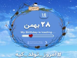 28 بهمن ، امروز تولد کیه؟