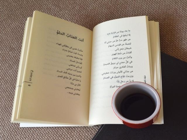 شعر عربی، عاشقانه های شاعران عرب + ترجمه