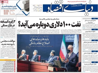 تیتر روزنامه های 29 بهمن 1399