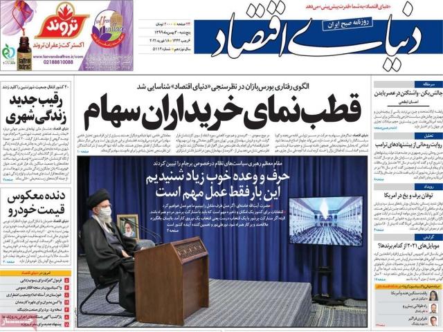 تیتر روزنامه های 30 بهمن 1399