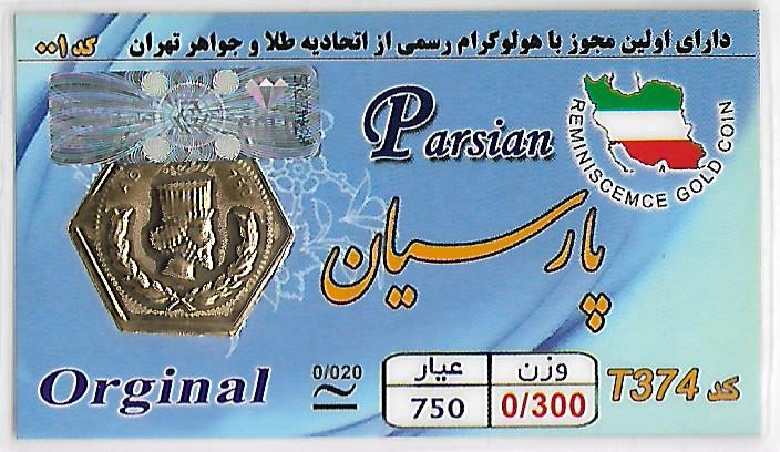 سکه پارسیان