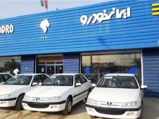 فروش فوق العاده ایران خودرو ویژه دهه فجر + جدول