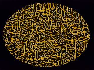 متن آیت الکرسی + ترجمه
