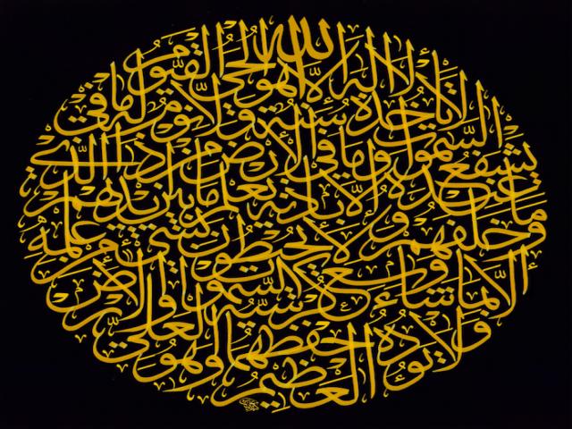 متن آیت الكرسی + ترجمه
