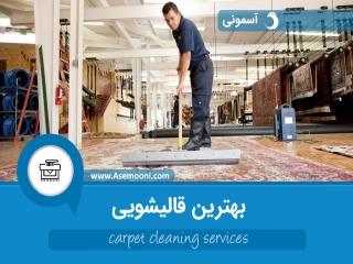 بهترین قالیشویی ها