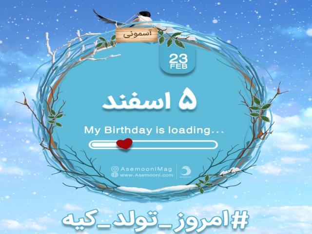 5 اسفند ، امروز تولد کیه؟
