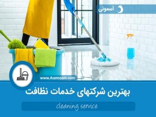 بهترین شرکت های خدمات نظافت