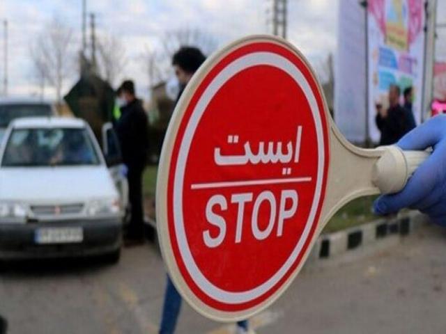 ورود به استانهای شمالی و 8 شهر دیگر ممنوع شد
