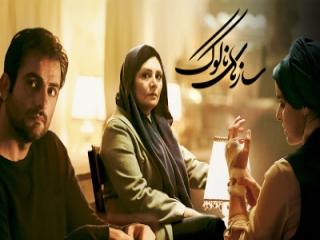 نقد فيلم سازهاى ناكوك از چکاوک شیرازی