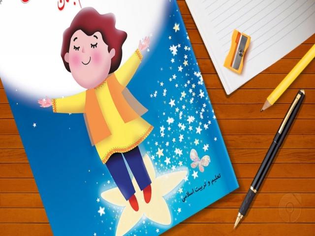 کتاب هدیه های آسمان، از محتوا تا هدف