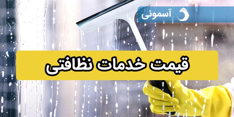 قیمت خدمات نظافتی