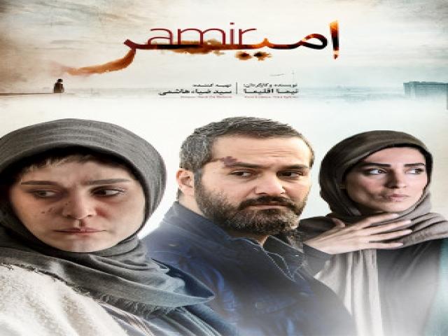 نقد فیلم امیر، از چکاوک شیرازی