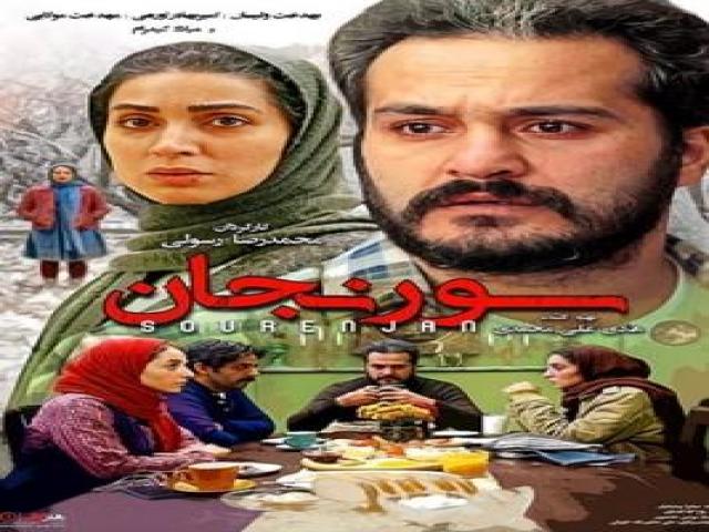 نقد فیلم سورنجان، نقد از چکاوک شیرازی