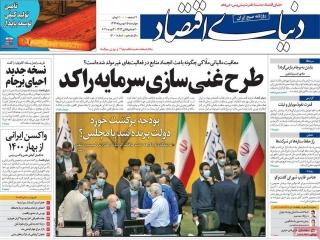 تیتر روزنامه های 15 بهمن 1399