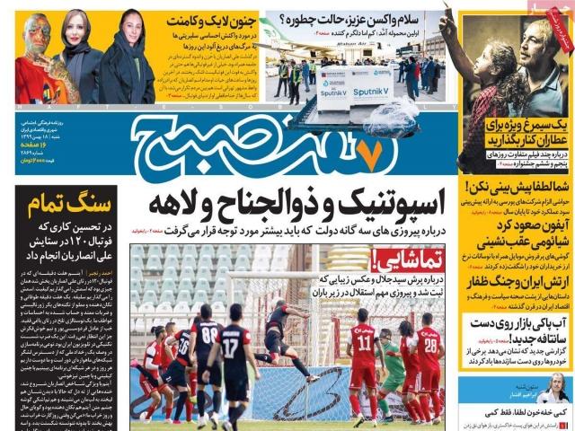 تیتر روزنامه های 18 بهمن 1399