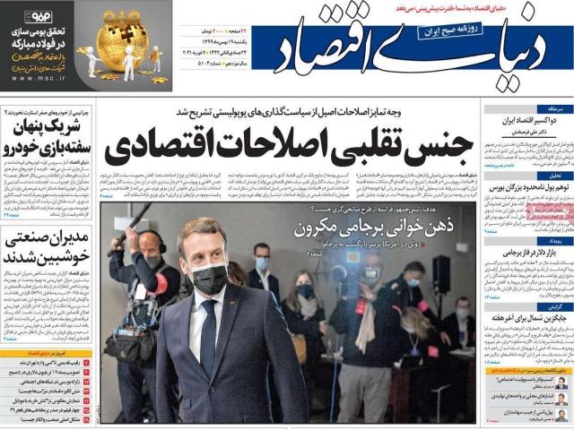 تیتر روزنامه های 19 بهمن 1399
