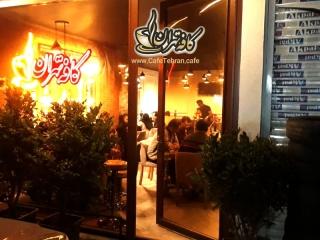 کافه تهران