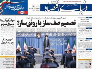 تیتر روزنامه های 20 بهمن 1399