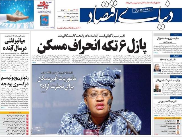تیتر روزنامه های 21 بهمن 1399