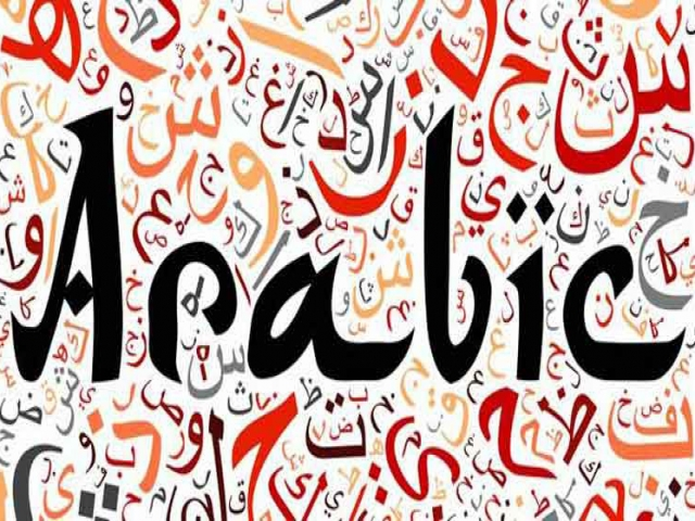 جملات مورد نیاز در عراق به زبان عربی