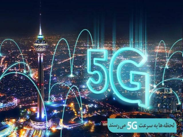 چهارمین سایت 5G همراه اول رونمایی شد