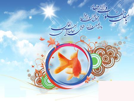 نماز عید نوروز