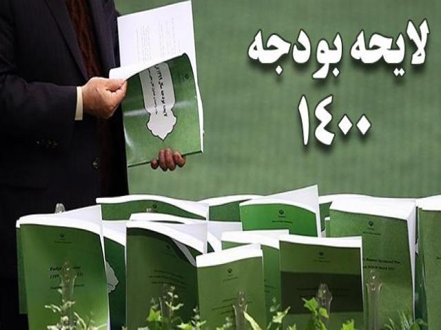 لایحه بودجه 1400 به دولت ابلاغ شد