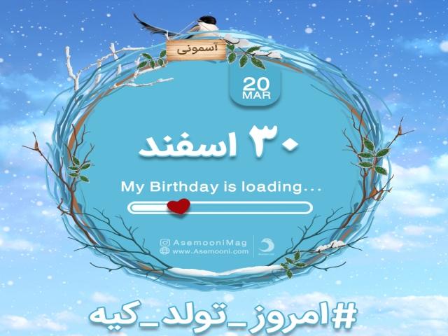 30 اسفند ، امروز تولد کیه؟