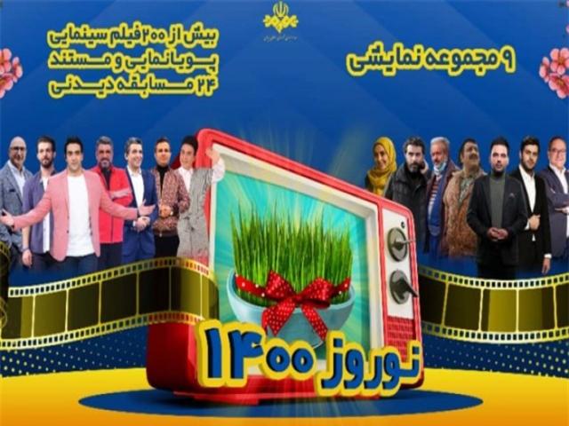 جزئیات برنامه های تلویزیون در عید نوروز