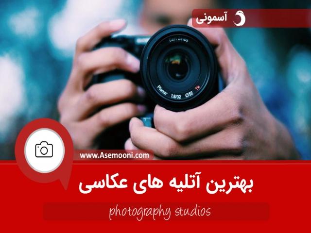 بهترین آتلیه های عکاسی