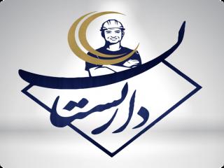 داربستان، مرجع داربست ایران