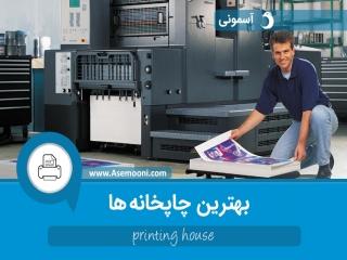 بهترین چاپخانه ها