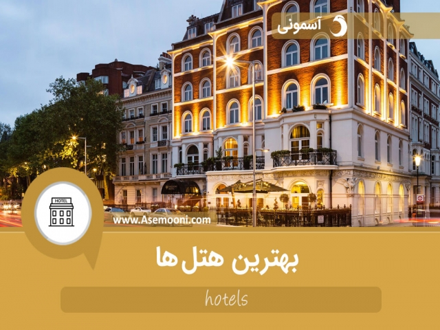 بهترین هتل ها
