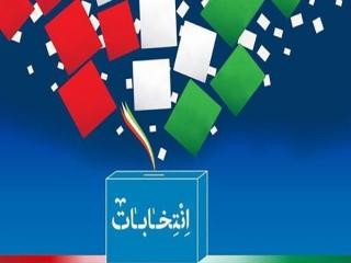 اعلام جدول زمان بندی انتخابات ریاست جمهوری