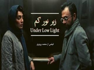 نگاهی به فیلم زیر نور کم، ساختارشکنانه و جذاب، نقد از چکاوک شیرازی