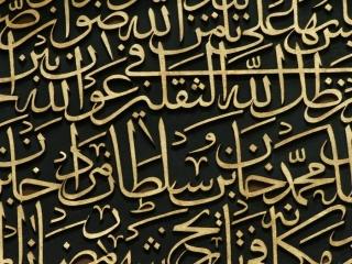 تاثیر زبان فارسی بر زبان و ادبیات عرب
