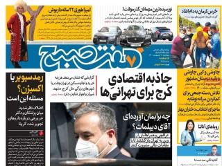 تیتر روزنامه های 1 اردیبهشت 1400