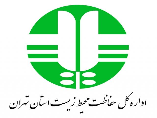 تاریخچه و وظایف سازمان حفاظت محیط زیست ایران