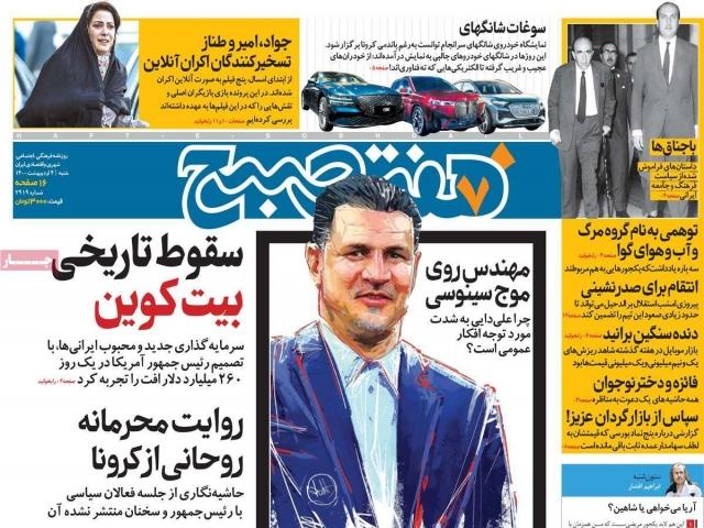 تیتر روزنامه های 4 اردیبهشت 1400