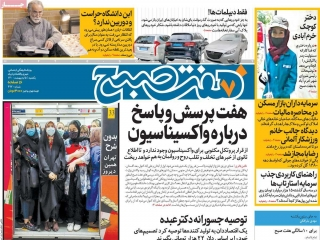 تیتر روزنامه های 5 اردیبهشت 1400
