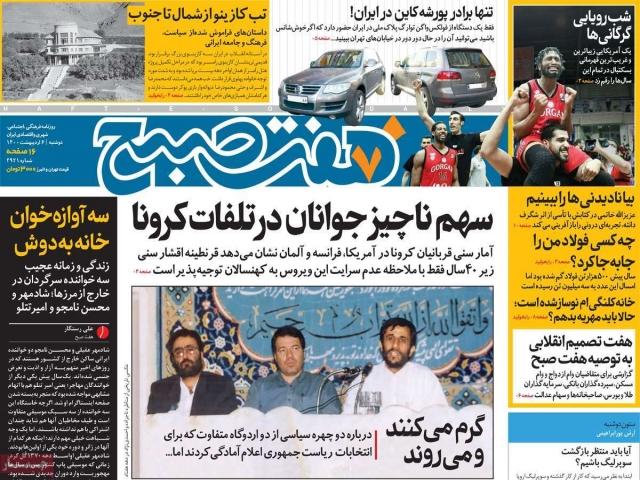 تیتر روزنامه های 6 اردیبهشت 1400