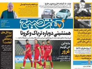 تیتر روزنامه های 7 اردیبهشت 1400