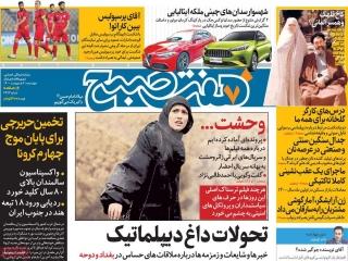 تیتر روزنامه های 8 اردیبهشت 1400