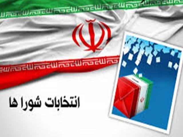 نحوه ثبت نام داوطلبان انتخابات شوراهای اسلامی روستاها