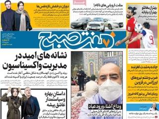 تیتر روزنامه های 11 اردیبهشت 1400